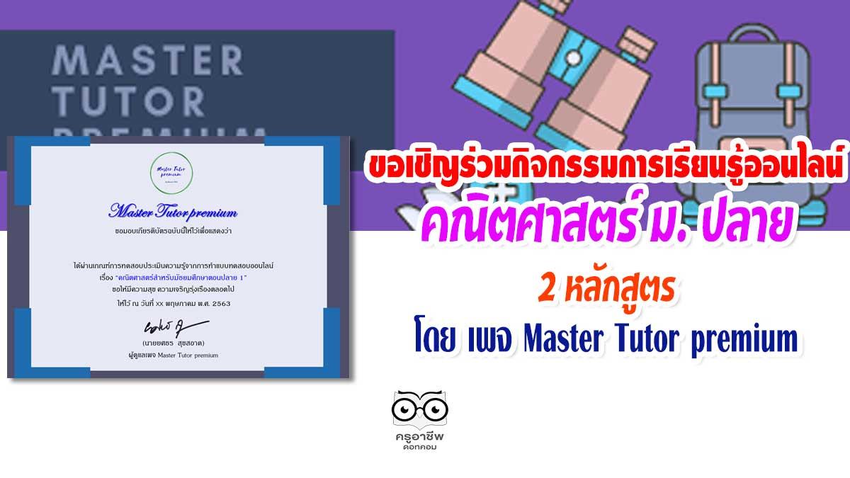 เพจ Master Tutor premium ขอเชิญร่วมกิจกรรมการเรียนรู้ออนไลน์ คณิตศาสตร์ ม.ปลาย 2 หลักสูตร ผ่าน60% รับเกียรติบัตร