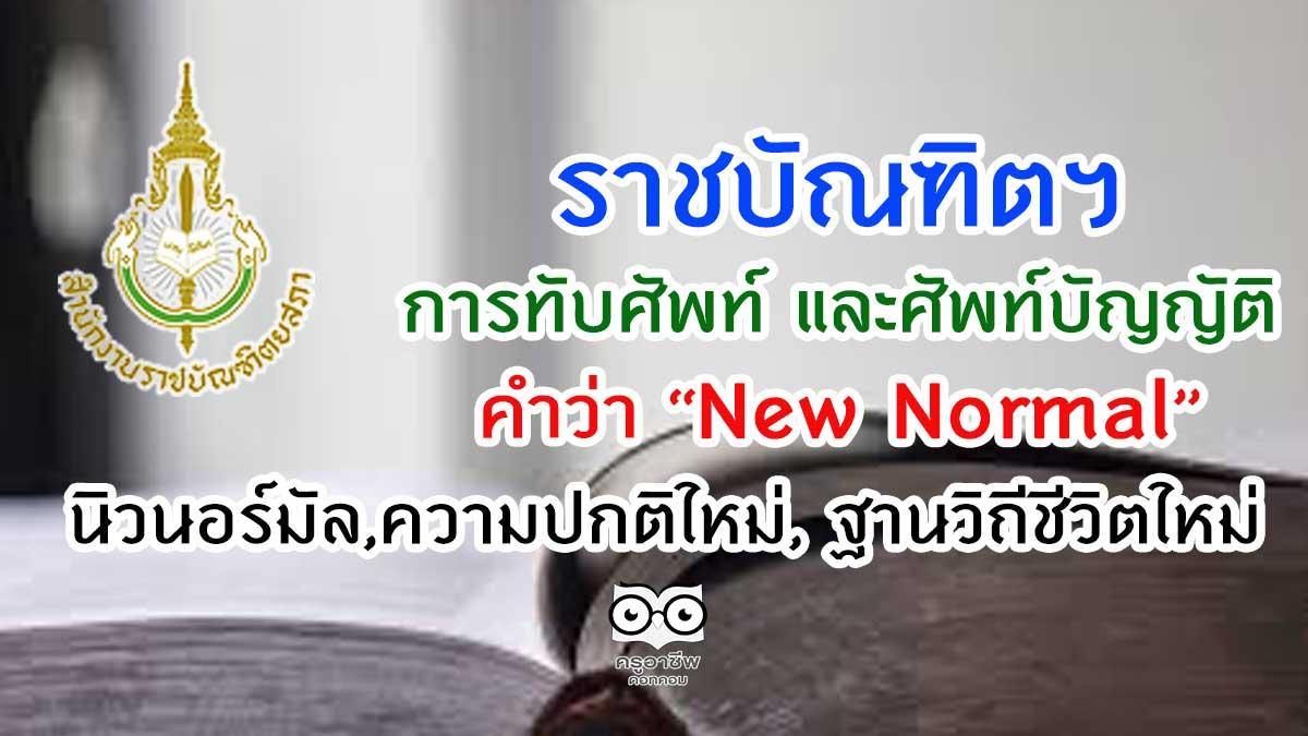 """การทับศัพท์ และศัพท์บัญญัติของคำว่า """"New Normal"""" นิวนอร์มัล,ความปกติใหม่, ฐานวิถีชีวิตใหม่"""
