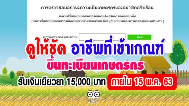 ดูให้ชัด อาชีพที่เข้าเกณฑ์ขึ้นทะเบียนเกษตรกร รับเงินเยียวยา 15,000 บาท ภายใน 15 พ.ค. 63