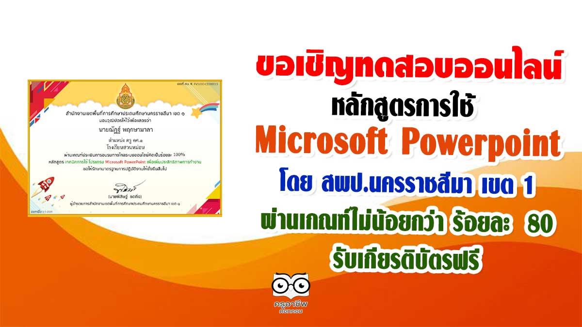 ขอเชิญอบรมออนไลน์ หลักสูตรการใช้ Microsoft Powerpoint โดย สพป.นครราชสีมา เขต 1 ทำแบบทดสอบหลังเรียนผ่านเกณฑ์ไม่น้อยกว่า ร้อยละ 80 รับเกียรติบัตรฟรี