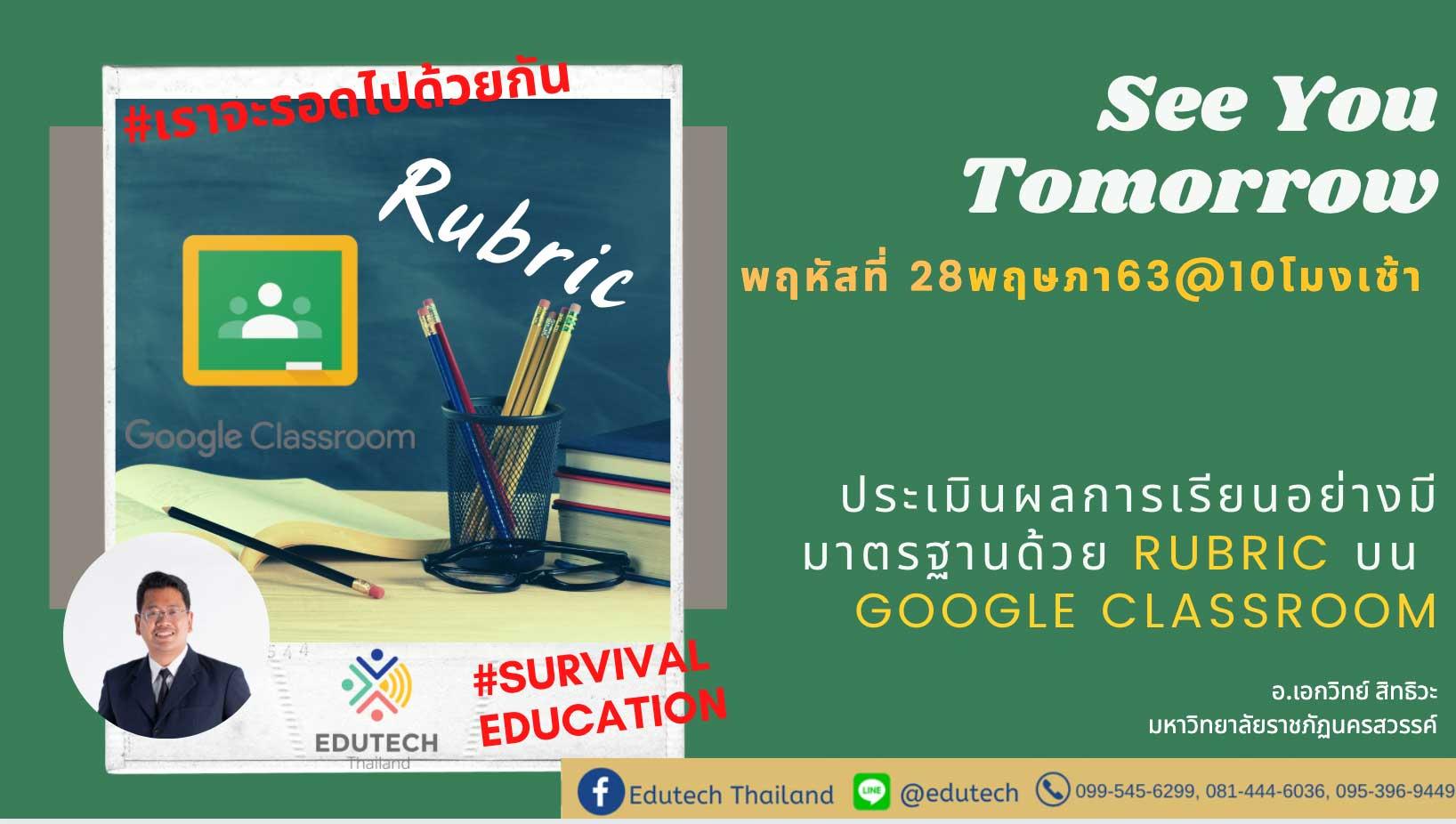 อบรมออนไลน์ การประเมินผลการเรียนอย่างมีมาตรฐานด้วย Rubric บน Google Classroom โดย อ.เอกวิทย์ สิทธิวะ มรภ.นครสวรรค์ วันที่ 28 พฤษภาคม 2563 เรียนฟรี!!! มีประกาศนียบัตร