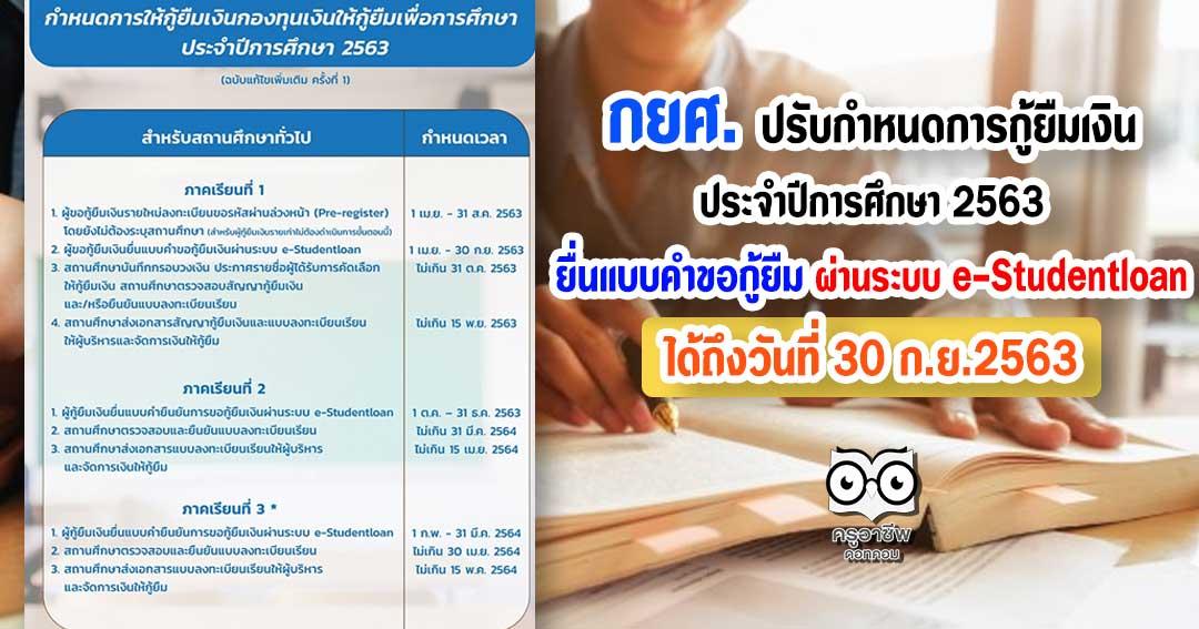 กยศ. ได้ปรับกำหนดการให้กู้ยืมเงิน ประจำปีการศึกษา 2563 นักเรียน นักศึกษา สามารถยื่นแบบคำขอกู้ยืม ผ่านระบบ e-Studentloan ได้ถึงวันที่ 30 ก.ย.2563