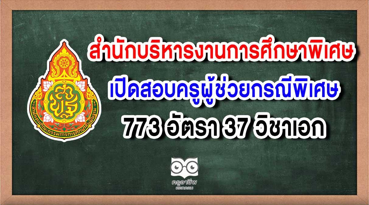สํานักบริหารงานการศึกษาพิเศษ เปิดสอบครูผู้ช่วยกรณีพิเศษ 773 อัตรา 37 วิชาเอก