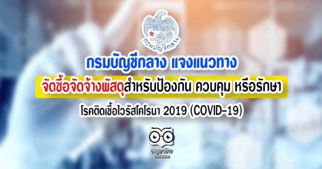 กรมบัญชีกลาง แจงแนวทาง จัดซื้อจัดจ้างพัสดุสำหรับป้องกัน ควบคุม หรือรักษาโรคติดเชื้อไวรัสโคโรนา 2019 (COVID-19)