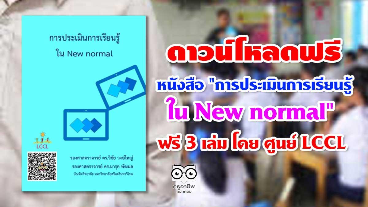 """ดาวน์โหลดฟรี หนังสือ """"การประเมินการเรียนรู้ใน New normal"""" 3 เล่ม โดย ศูนย์ LCCL"""