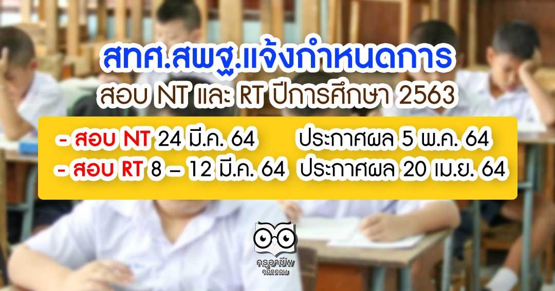 สทศ.สพฐ.แจ้งกำหนดการสอบ NT และ RT ปีการศึกษา 2563 สอบ NT 24 มี.ค. 64 ประกาศผล 5 พ.ค. 64 -สอบ RT 8 – 12 มี.ค. 64 ประกาศผล 20 เม.ย. 64
