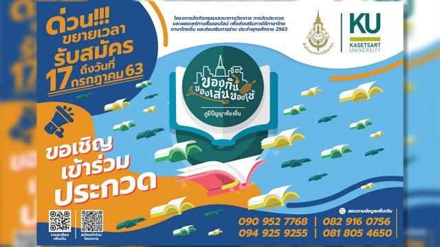 """ขอเชิญเข้าร่วมประกวดการใช้ภาษาไทย ภาษาถิ่น และส่งเสริมการอ่าน ประจำพุทธศักราช 2563 ภายใต้หัวข้อ """"ภูมิปัญญาท้องถิ่น : ของกิน ของเล่น ของใช้"""""""