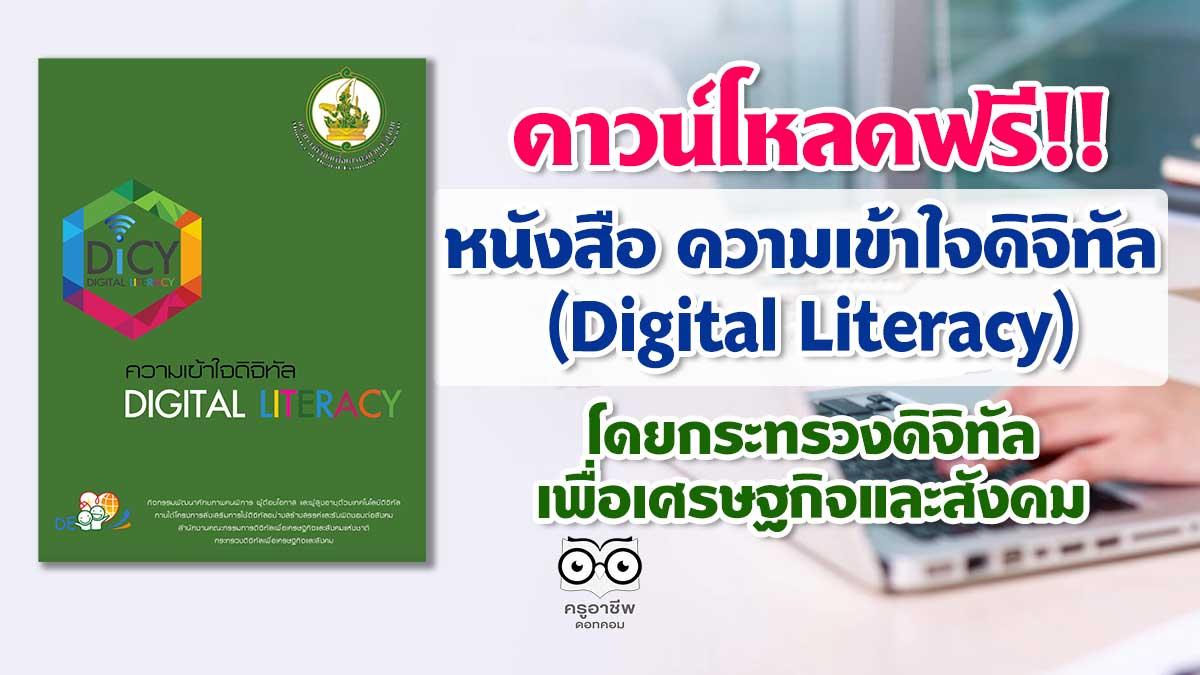 ดาวน์โหลดฟรี!! หนังสือ ความเข้าใจดิจิทัล Digital Literacy โดยกระทรวงดิจิทัลเพื่อเศรษฐกิจและสังคม