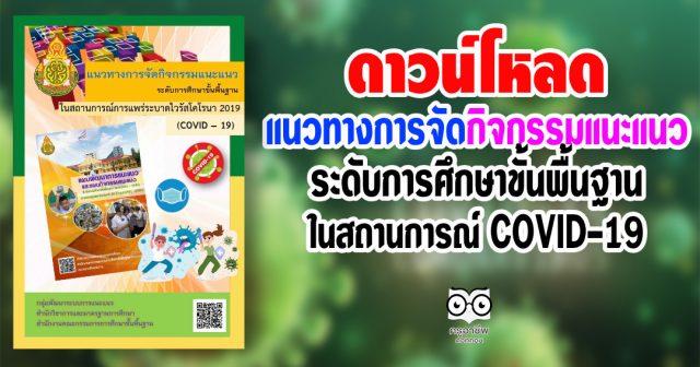 ดาวน์โหลด เอกสารแนวทางการจัดกิจกรรมแนะแนว ระดับการศึกษาขั้นพื้นฐาน ในสถานการณ์การแพร่ระบาดไวรัสโคโรนา 2019 (COVID – 19)