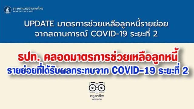 ข่าวดี!! แบงค์ชาติออกมาตราการ ช่วยเหลือลูกหนี้รายย่อยที่ได้รับผลกระทบจากสถานการณ์โรคโควิด-19 เฟส 2