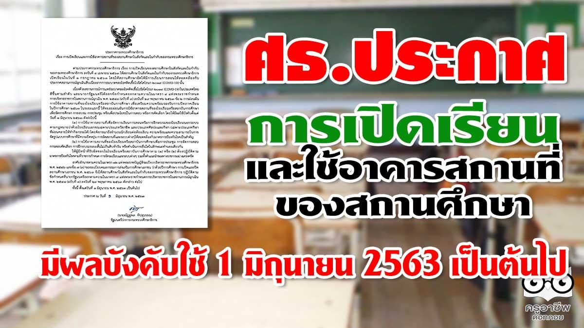 ศธ.ประกาศ การเปิดเรียนและใช้อาคารสถานที่ของสถานศึกษา มีผลใช้บังคับตั้งแต่วันที่ 1 มิถุนายน 2563 เป็นต้นไป