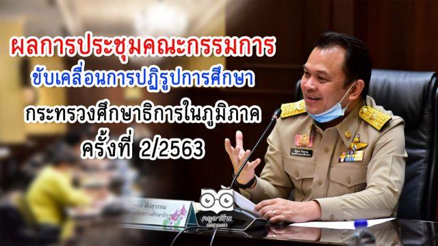 ผลการประชุมคณะกรรมการขับเคลื่อนการปฏิรูปการศึกษาของกระทรวงศึกษาธิการในภูมิภาค ครั้งที่ 2/2563