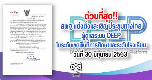 ด่วนที่สุด สพฐ.แต่งตั้งและเชิญประชุมทางไกลผู้ดูแลระบบ DEEP ในระดับเขตพื้นที่การศึกษาและระดับโรงเรียน ประชุมออนไลน์ วันที่ 30 มิถุนายน 2563
