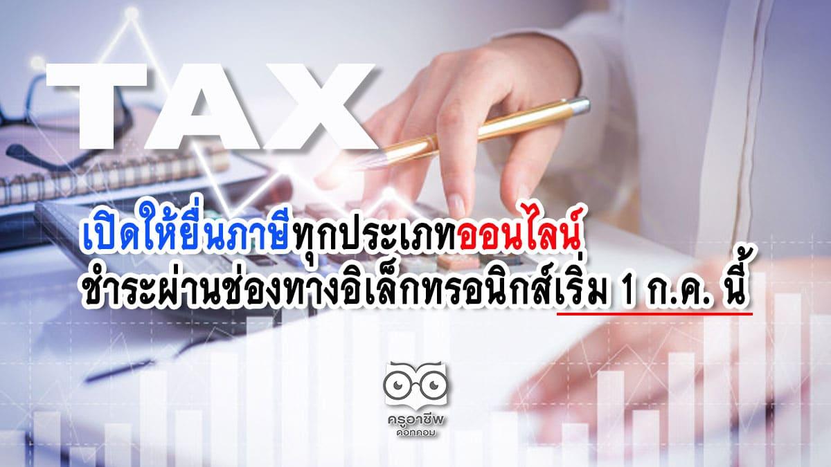 เปิดให้ยื่นภาษีทุกประเภทออนไลน์ - ชำระผ่านช่องทางอิเล็กทรอนิกส์เริ่ม 1 ก.ค. นี้ ฟรีค่าธรรมเนียมถึงสิ้นปี 63