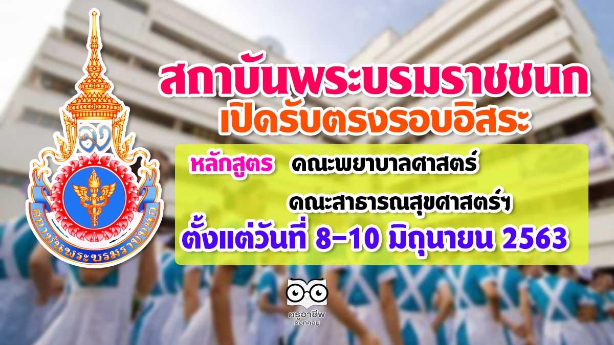 สถาบันพระบรมราชชนก กระทรวงสาธารณสุข เปิดรับตรงรอบอิสระ หลักสูตรคณะพยาบาลศาสตร์ และคณะสาธารณสุขศาสตร์และสหเวชศาสตร์ ตั้งแต่วันที่ 8-10 มิถุนายน 2563