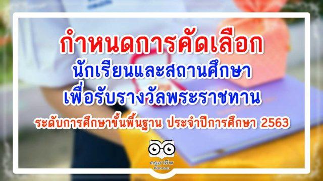 กำหนดการคัดเลือกนักเรียนและสถานศึกษา เพื่อรับรางวัลพระราชทาน ระดับการศึกษาขั้นพื้นฐาน ประจำปีการศึกษา 2563