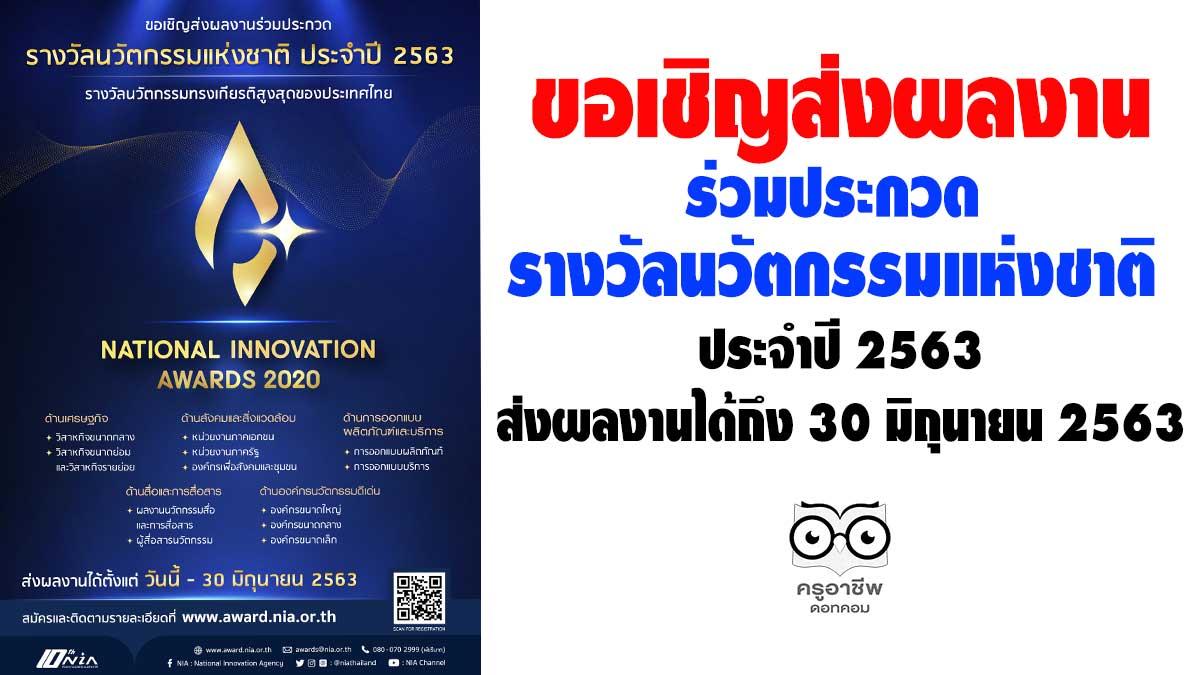 ขอเชิญส่งผลงานร่วมประกวด รางวัลนวัตกรรมแห่งชาติ ประจำปี 2563 วันนี้ - 30 มิถุนายน 2563