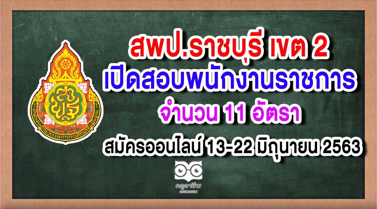 สพป.ราชบุรี เขต 2 สอบพนักงานราชการ 11 อัตรา สมัครออนไลน์ 13-22 มิถุนายน 2563