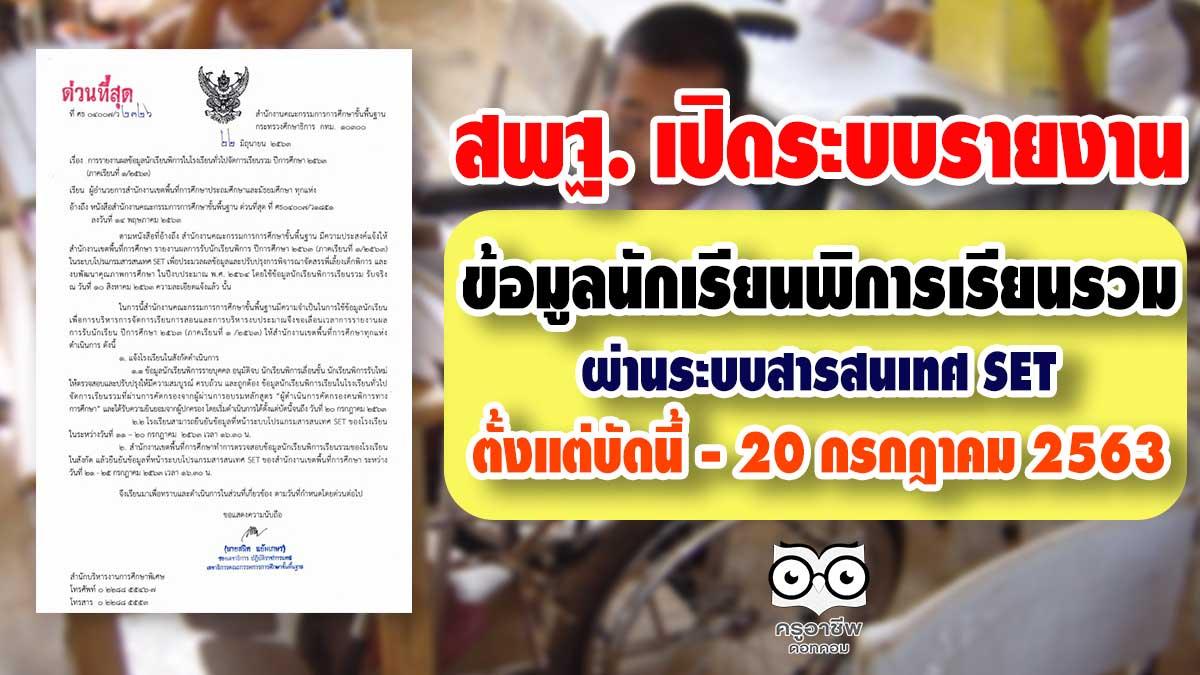 สพฐ. เปิดระบบรายงานข้อมูลนักเรียนพิการเรียนรวม ผ่านระบบสารสนเทศ SET ตั้งแต่บัดนี้ - 20 กรกฎาคม 2563