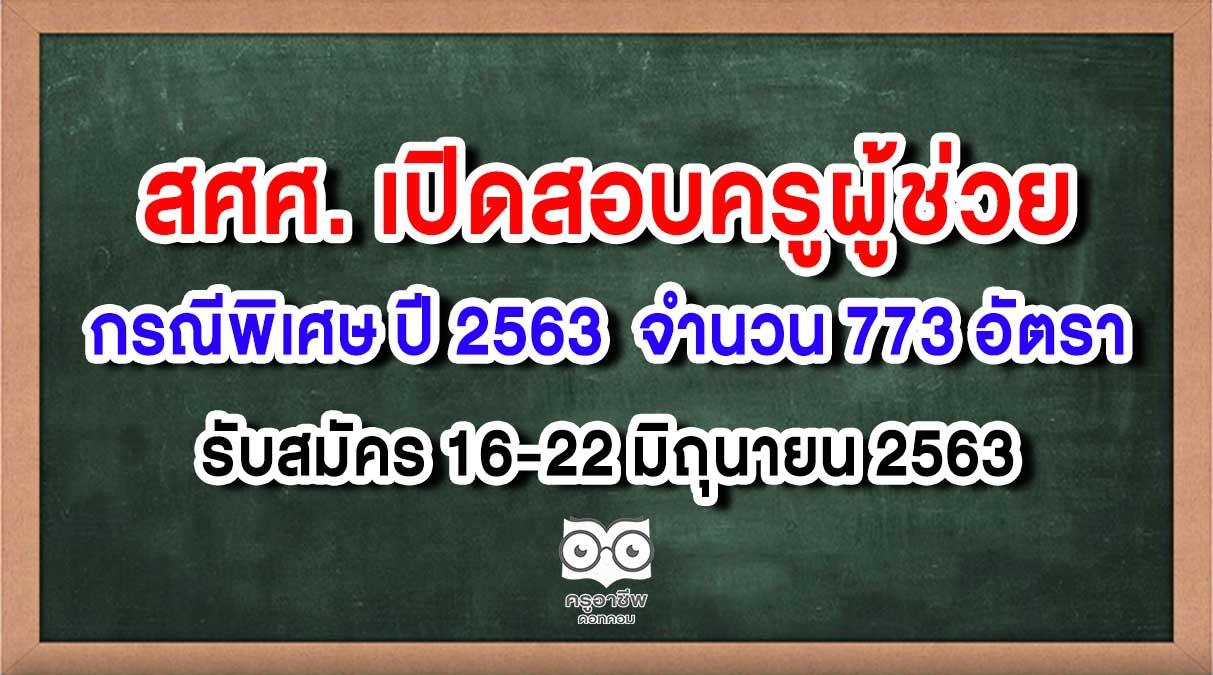 สศศ. เปิดสอบครูผู้ช่วย กรณีพิเศษ ปี 2563 จำนวน 773 อัตรา รับสมัคร 16-22 มิถุนายน 2563