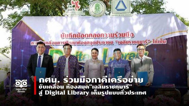 """กศน. ร่วมมือภาคีเครือข่าย ขับเคลื่อน ห้องสมุด""""เฉลิมราชกุมารี"""" สู่ Digital Library เต็มรูปแบบทั่วประเทศ"""