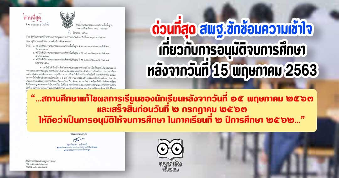 ด่วนที่สุด สพฐ.ซักซ้อมความเข้าใจเกี่ยวกับการอนุมัติจบการศึกษาหลังจากวันที่ 15 พฤษภาคม 2563