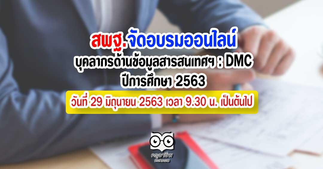 การอบรมและพัฒนาบุคลากรด้านข้อมูลสารสนเทศทางการศึกษา : DMC ปีการศึกษา 2563 วันที่ 29 มิถุนายน 2563 เวลา 9.30 น. เป็นต้นไป