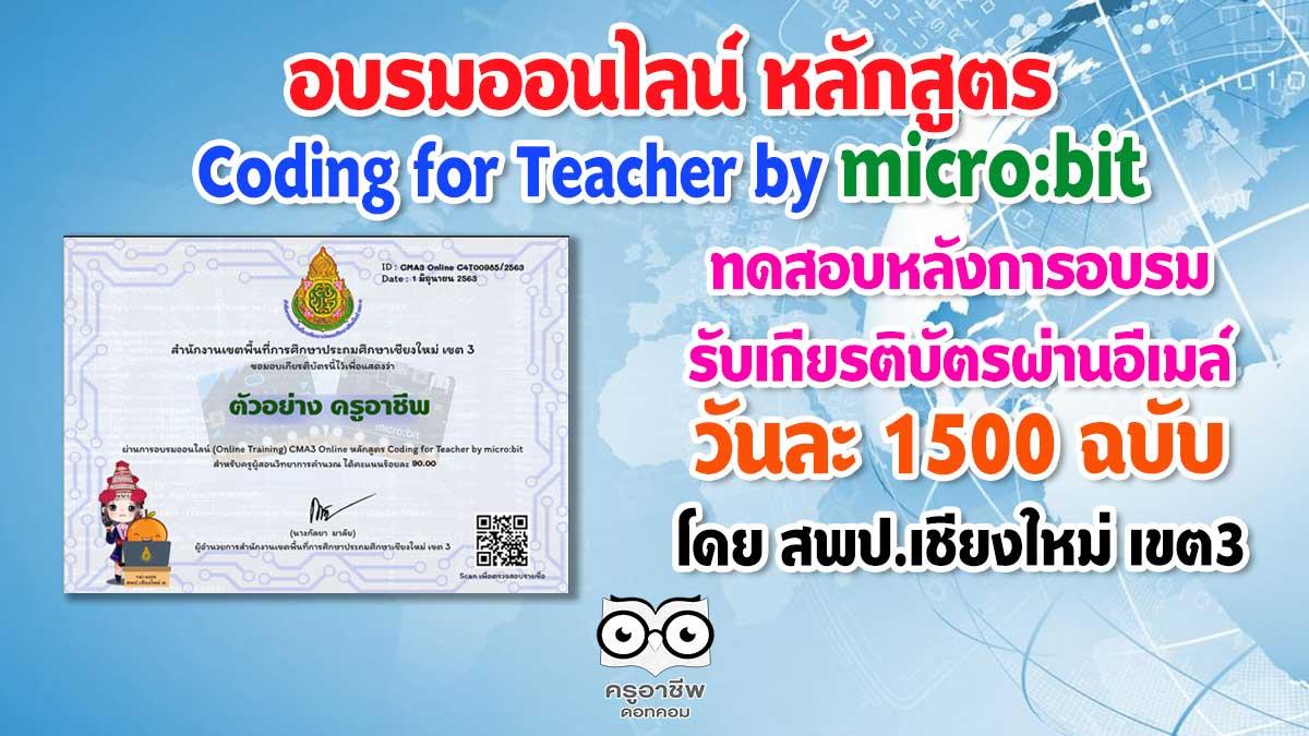 ขอเชิญอบรมออนไลน์ หลักสูตรออนไลน์ Coding for Teacher by micro:bit ทดสอบหลังการอบรมรับเกียรติบัตรผ่านอีเมล์ วันละ 1500 ฉบับ โดย สพป.เชียงใหม่ เขต3
