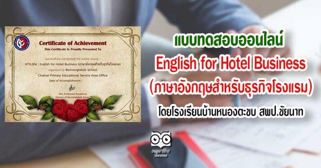 แบบทดสอบออนไลน์ เรื่อง English for Hotel Business (ภาษาอังกฤษสำหรับธุรกิจโรงแรม)โดยโรงเรียนบ้านหนองตะขบ สพป.ชัยนาท