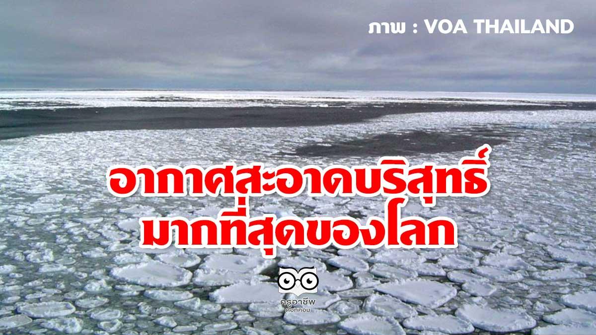 นักวิทยาศาสตร์พบอากาศซึ่งสะอาดบริสุทธิ์มากที่สุดของโลก