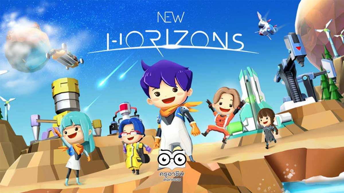 ปตท. เปิดตัวเกมใหม่ New Horizons ปลูกจิตสำนึกอนุรักษ์พลังงาน ดาวน์โหลด 16 มิถุนายนนี้เป็นต้นไป ทั้งในระบบ IOS และ Android