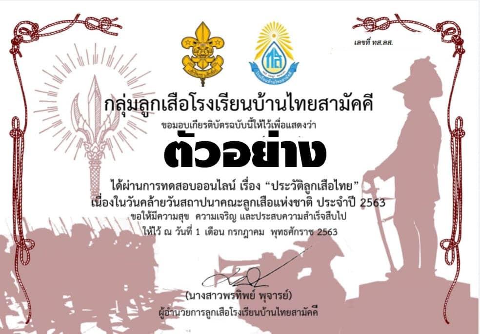 """แบบทดสอบออนไลน์ เรื่อง """"ประวัติลูกเสือไทย"""" โดย โรงเรียนบ้านไทยสามัคคี  สพป.นม.3"""