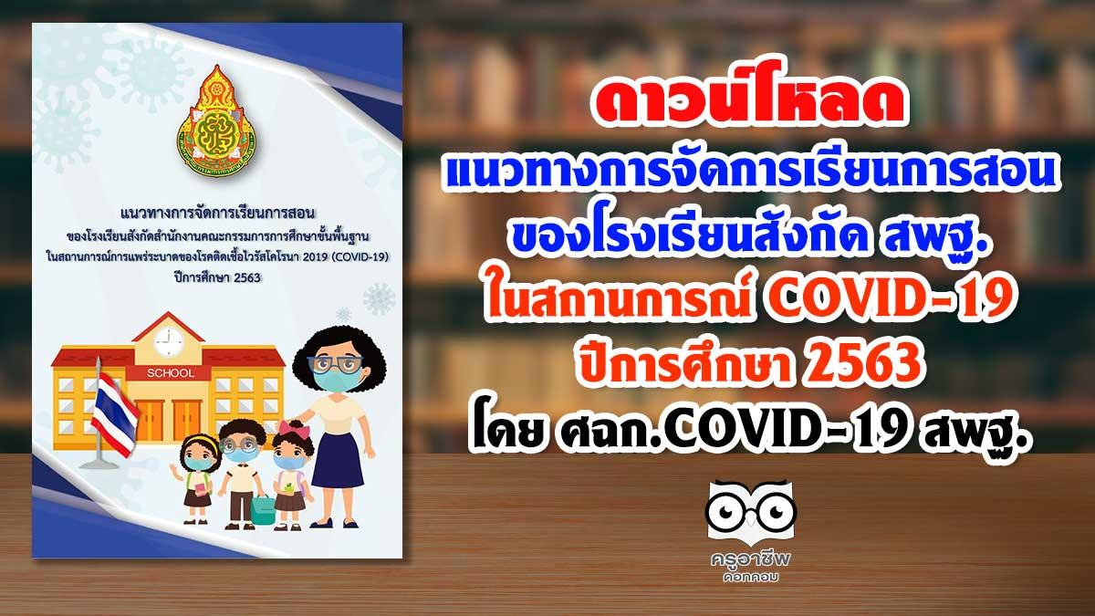 ดาวน์โหลด แนวทางการจัดการเรียนการสอน ของโรงเรียนสังกัด สพฐ. ในสถานการณ์ COVID-19 ปีการศึกษา 2563 โดย ศฉก.COVID-19 สพฐ.