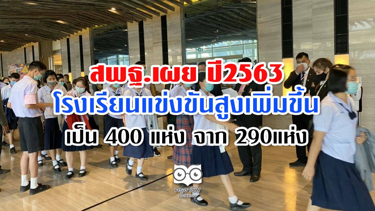 สพฐ.เผย ปี2563 มีโรงเรียนแข่งขันสูงเพิ่มขึ้นเป็น 400 แห่ง จาก 290แห่ง