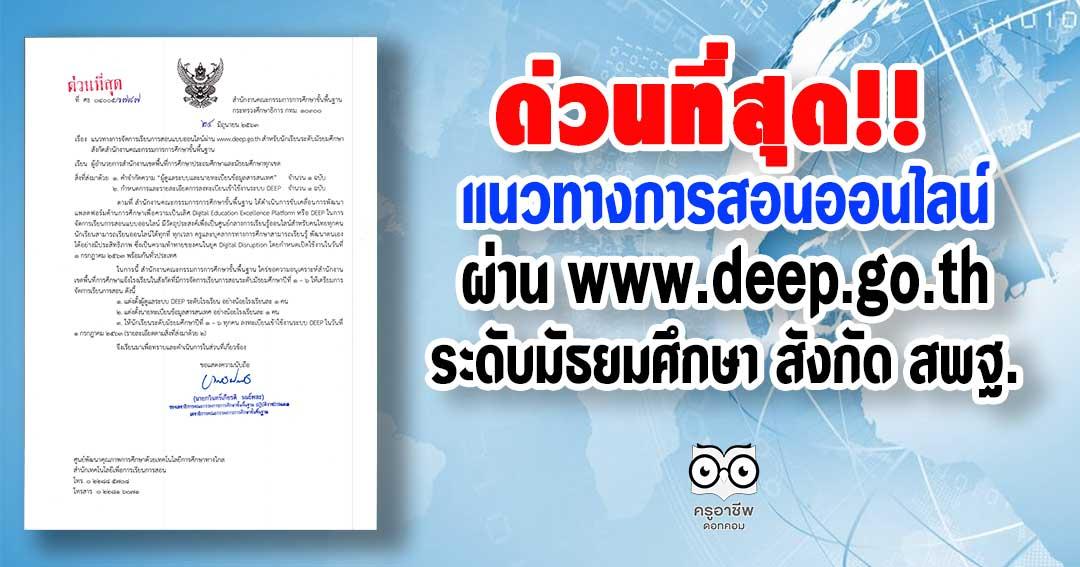 ด่วนที่สุด!! แนวทางการจัดการเรียนการสอนแบบออน์ไลน์ผ่าน www.deep.go.th สำหรับนักเรียนระดับมัธยมศึกษา สังกัด สพฐ.