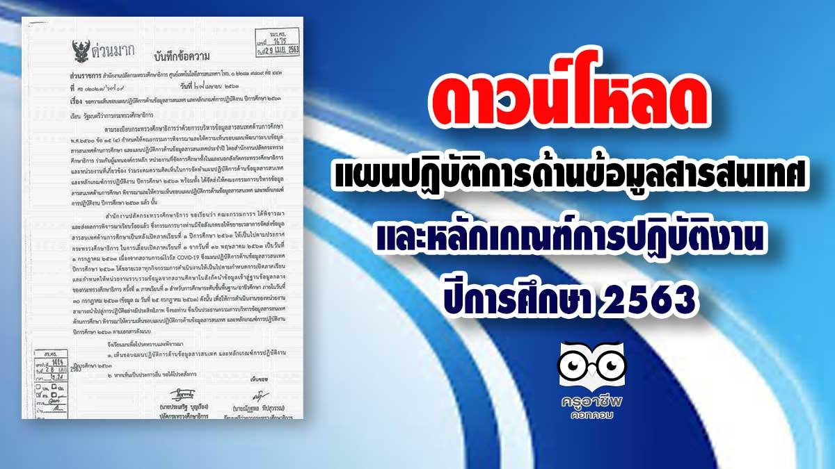 ดาวน์โหลด แผนปฏิบัติการด้านข้อมูลสารสนเทศ และหลักเกณฑ์การปฏิบัติงาน ปีการศึกษา 2563