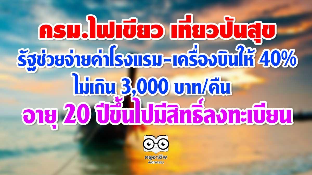 ครม.ไฟเขียว เที่ยวปันสุข รัฐช่วยจ่ายค่าโรงแรม-เครื่องบินให้ 40% ไม่เกิน 3,000 บาท/คืน อายุ 20 ปีขึ้นไป ลงทะเบียนผ่านแอพของ ธ.กรุงไทย