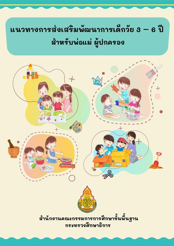 ดาวน์โหลด แนวทางการส่งเสริมพัฒนาการเด็กวัย 3 - 6 ปี สำหรับพ่อ แม่ ผู้ปกครอง โดย สำนักงานคณะกรรมการการศึกษาขั้นพื้นฐาน