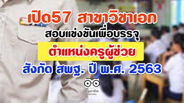 เปิด57 สาขาวิชาเอก สอบครูผู้ช่วย สังกัด สพฐ. ปี พ.ศ. 2563