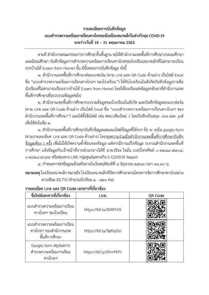 สพฐ.สำรวจความพร้อมการเรียนทางไกล โรงเรียนขนาดเล็กที่ไม่สามารถ เรียนที่บ้านได้ ภายใน 4 มิถุนายน 2563