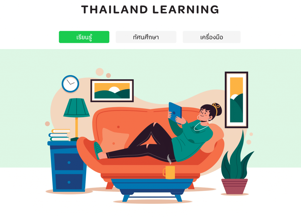 เปิดเว็บไซต์ 'ยิ่งเรียนยิ่งรู้' Thailand Learning.Org เว็บพอร์ทัลรวมสื่อและเนื้อหาออนไลน์