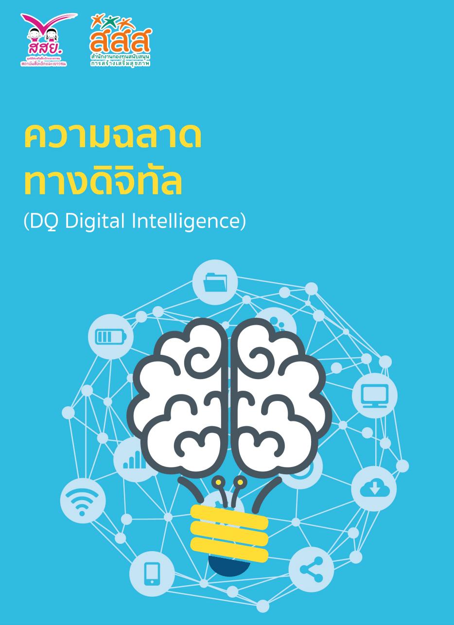 ดาวน์โหลดฟรี!! หนังสือ ความฉลาดทางดิจิทัล:DQ (Digital Intelligence)