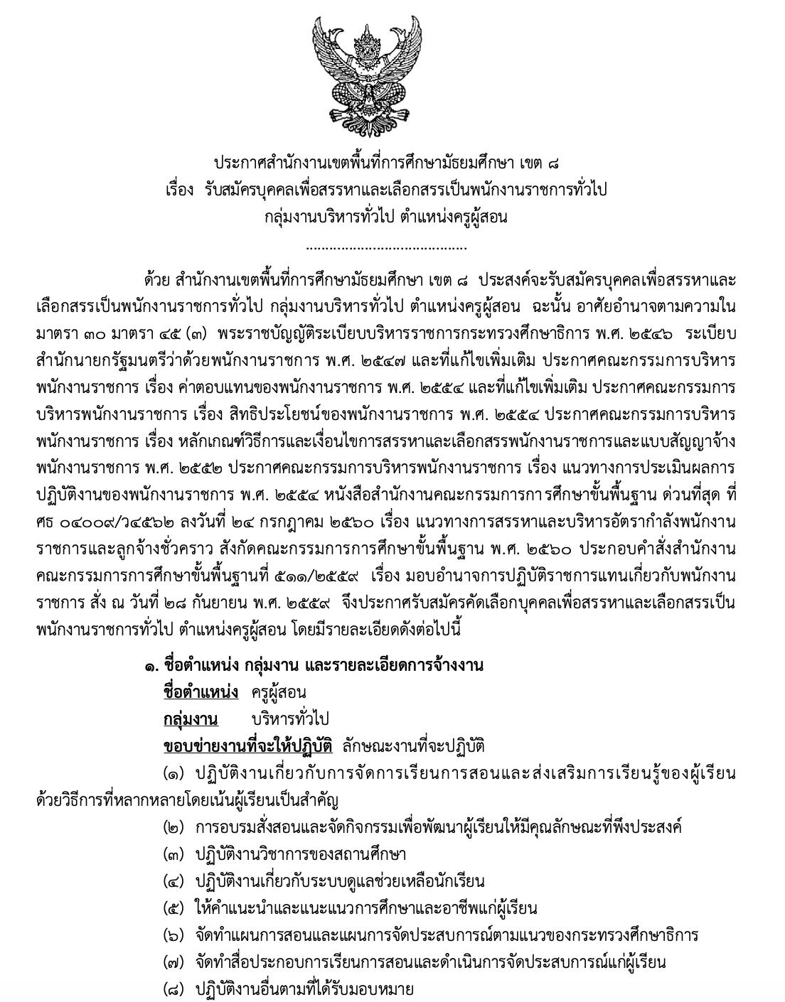 สพม.8 รับสมัครพนักงานราชการ 13 อัตรา สมัครทางอินเทอร์เน็ต 23 - 29 มิ.ย. 63