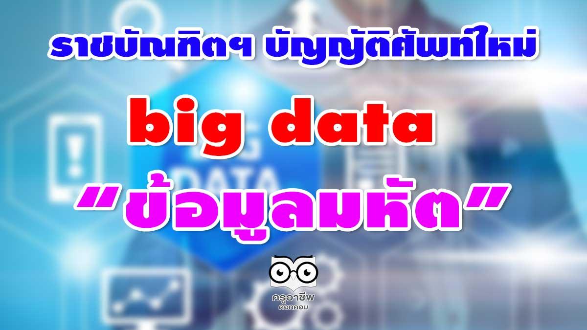 """ราชบัณฑิตฯ บัญญัติศัพท์ใหม่ big data ว่า """"ข้อมูลมหัต"""""""