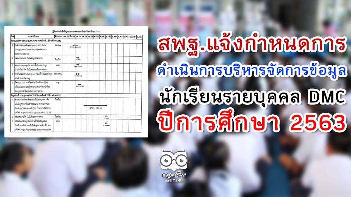 สพฐ.แจ้งกำหนดการดําเนินการบริหารจัดการข้อมูลนักเรียนรายบุคคล DMC ปีการศึกษา 2563