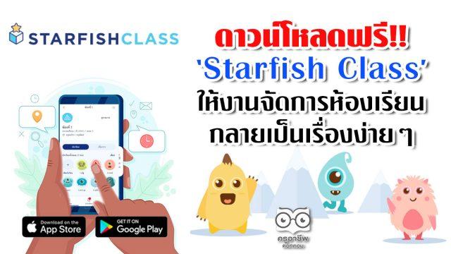 ดาวน์โหลดฟรี!! 'Starfish Class'ให้งานจัดการห้องเรียน กลายเป็นเรื่องง่ายๆ