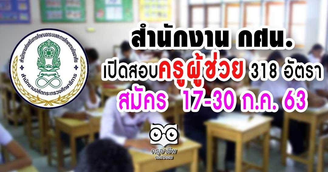 สำนักงาน กศน. เปิดสอบครูผู้ช่วย 318 อัตรา สมัคร 17-30 ก.ค. 63