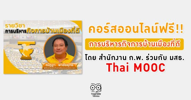 คอร์สออนไลน์ฟรี!! Thai MOOC การบริหารกิจการบ้านเมืองที่ดี | Good Governance โดย สำนักงาน ก.พ. ร่วมกับ มสธ.