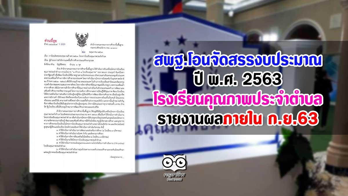 การโอนจัดสรรงบประมาณปี พ.ศ. 2563 ของโครงการโรงเรียนคุณภาพประจำตำบล รายงานผลภายในเดือน กันยายน 2563