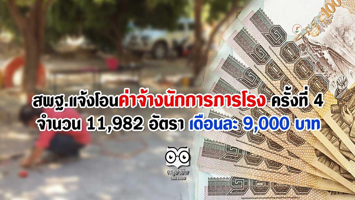 สพฐ.แจ้งโอนค่าจ้างนักการภารโรง ครั้งที่ 4 จำนวน 11,982 อัตรา เดือนละ 9,000 บาท